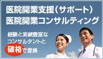 医院開業支援・コンサルティング