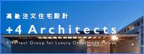 高級注文住宅の設計事務所プラス4アーキテクツ